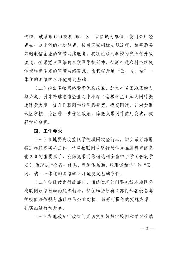 """20190529-吉林省教育厅 吉林省通信管理局关于推进落实""""学校联网攻坚行动""""的通知_3.png"""