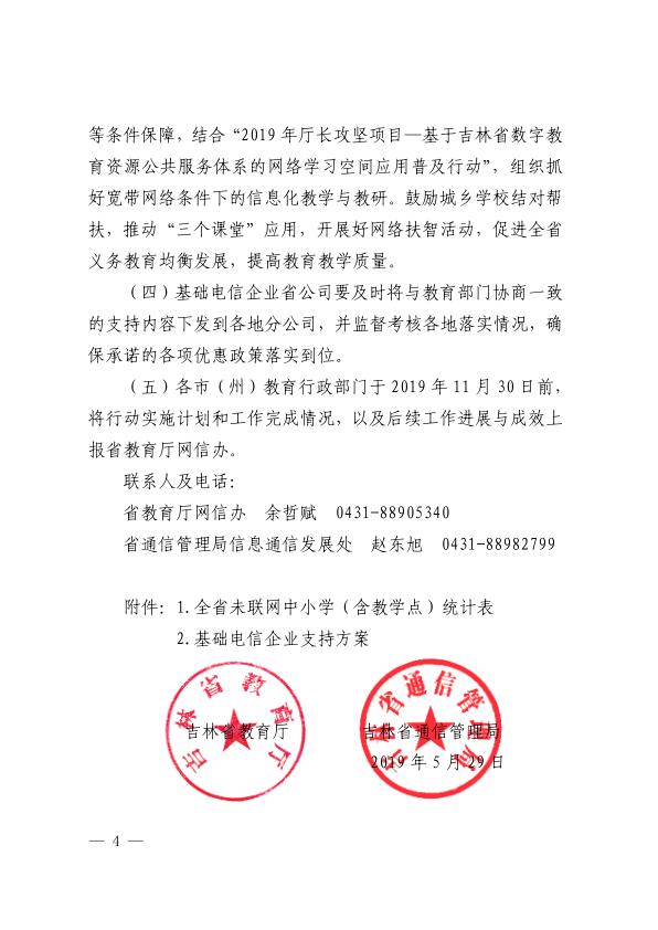 """20190529-吉林省教育厅 吉林省通信管理局关于推进落实""""学校联网攻坚行动""""的通知_4.png"""