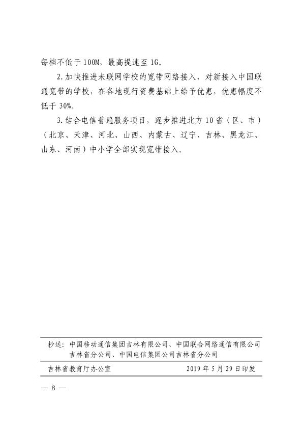 """20190529-吉林省教育厅 吉林省通信管理局关于推进落实""""学校联网攻坚行动""""的通知_8.png"""